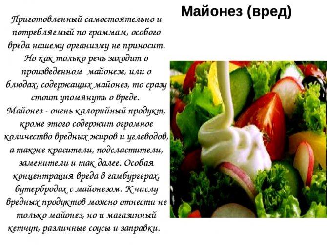Почему салат полезнее заправить майонезом, а не маслом?