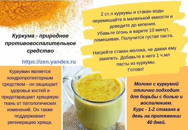 Как принимать куркуму: полезные свойства и применение в лечебных целях внутрь (при сахарном диабете, для суставов, женщинам), противопоказания, сколько есть