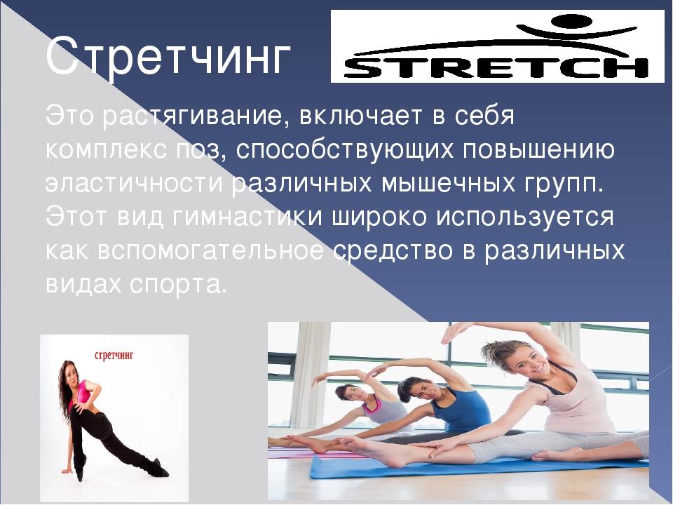 Что такое в фитнесе stretching. что такое стретчинг и зачем он нужен спортсменам? | фитнес для похудения