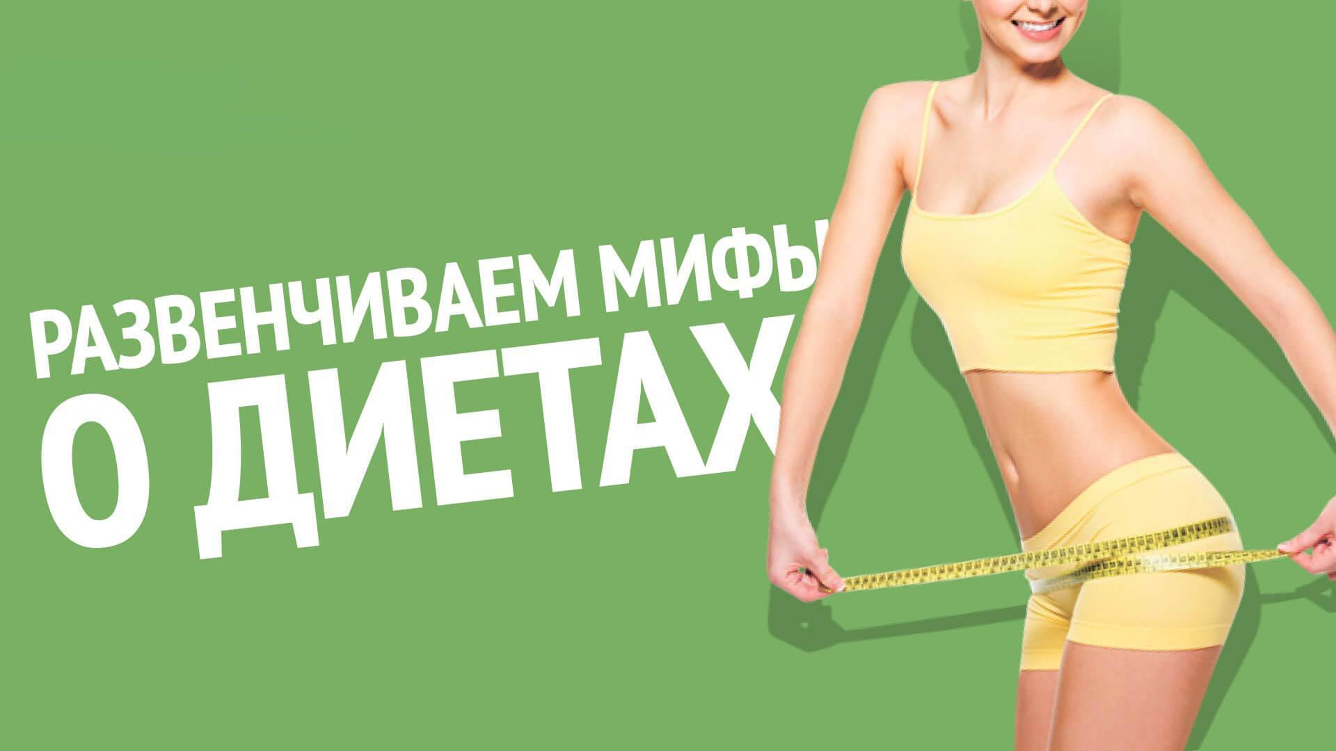 Похудение: мифы, реальность и ошибки худеющих