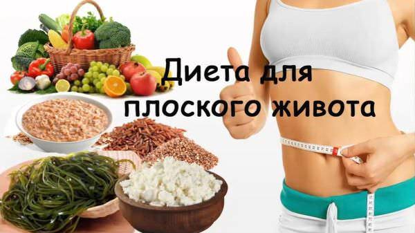 Как похудел живот: действенные способы от профессионалов