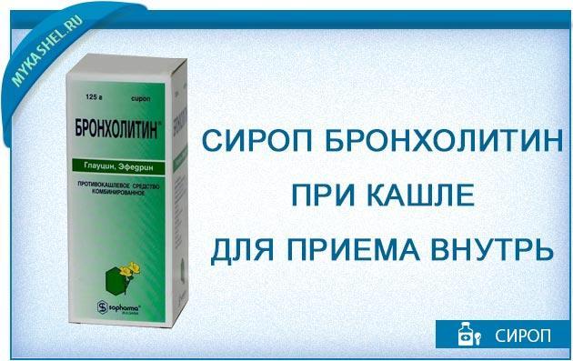 Бронхолитин - инструкция, применение, отзывы