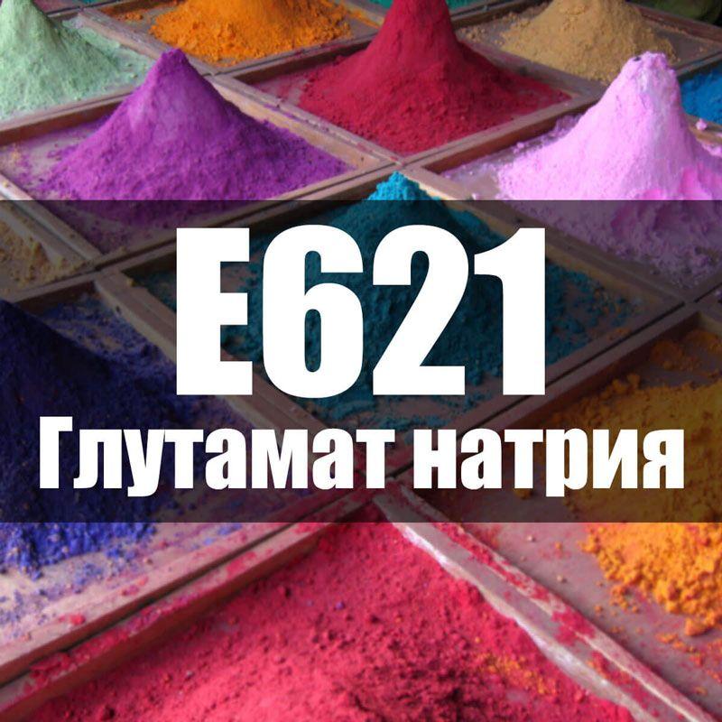 Влияние глутамата натрия на организм. польза или вред, какие продукты содержат e621