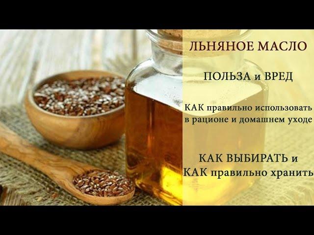 Льняное масло: похудение с пользой для здоровья
