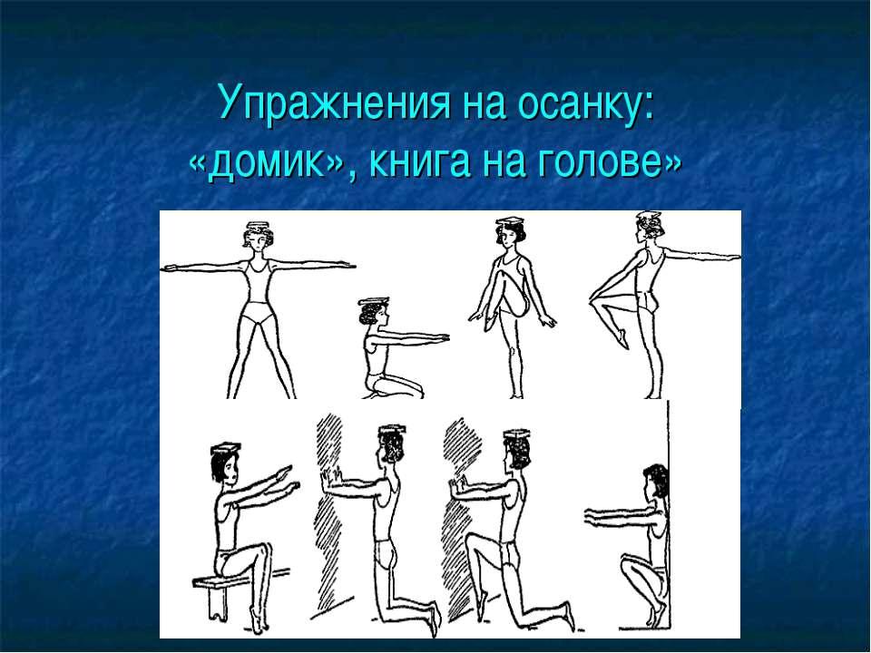 Топ-10 упражнений для осанки: 10-минутка для спины