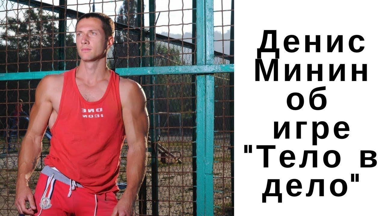 Денис Минин - биография, программа тренировок, фото уличного воркаутера