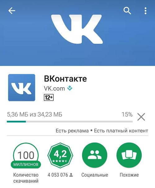 Сова вк: скачай приложение и будь всегда на связи