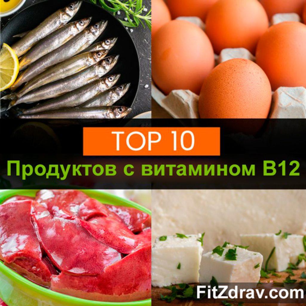 В каких продуктах содержится витамин в12 – таблица (список)