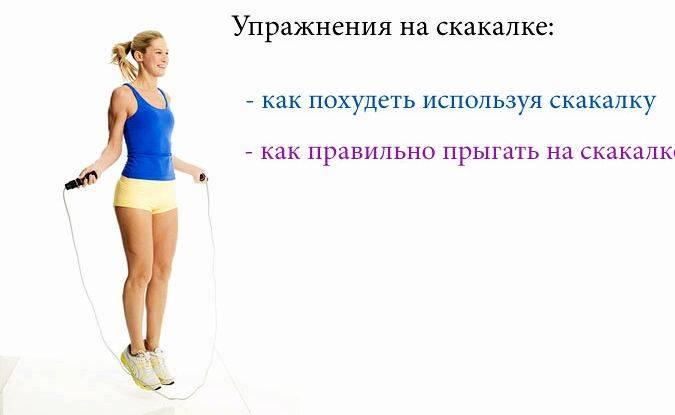 » прыжки на скакалке для похудения