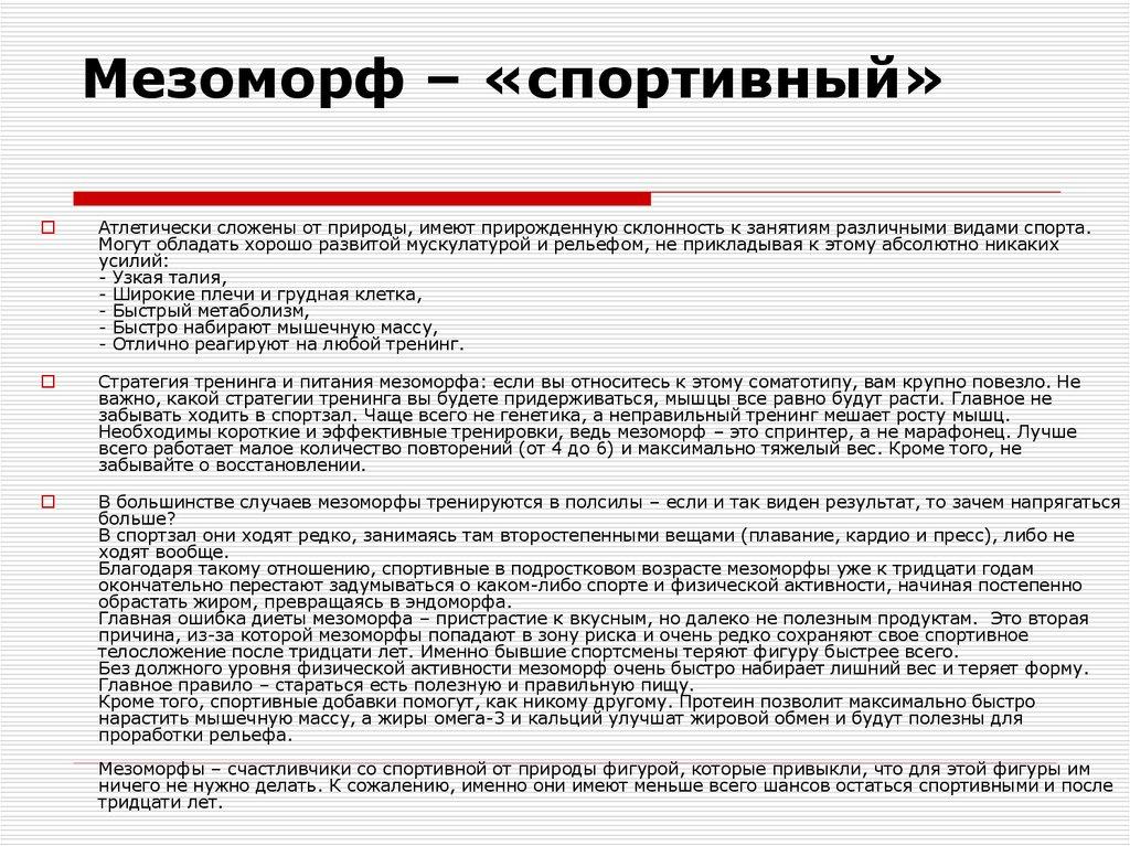 Особенности питания мезоморфа | proka4aem.ru