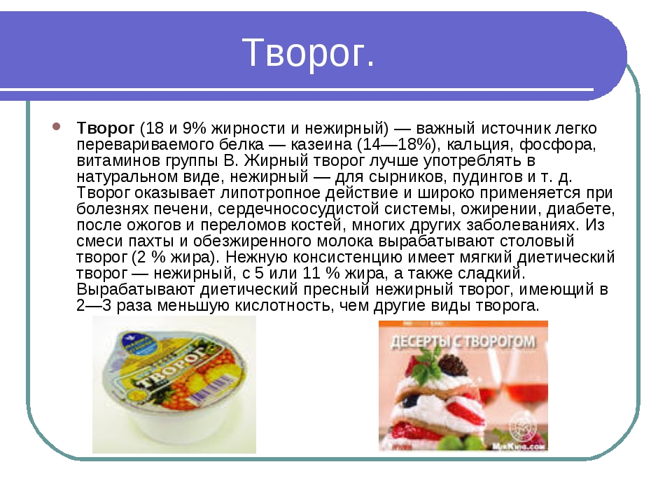 Чем полезен творог для человека и какой лучше по свойствам: обезжиренный или жирный - рейтинг по качеству