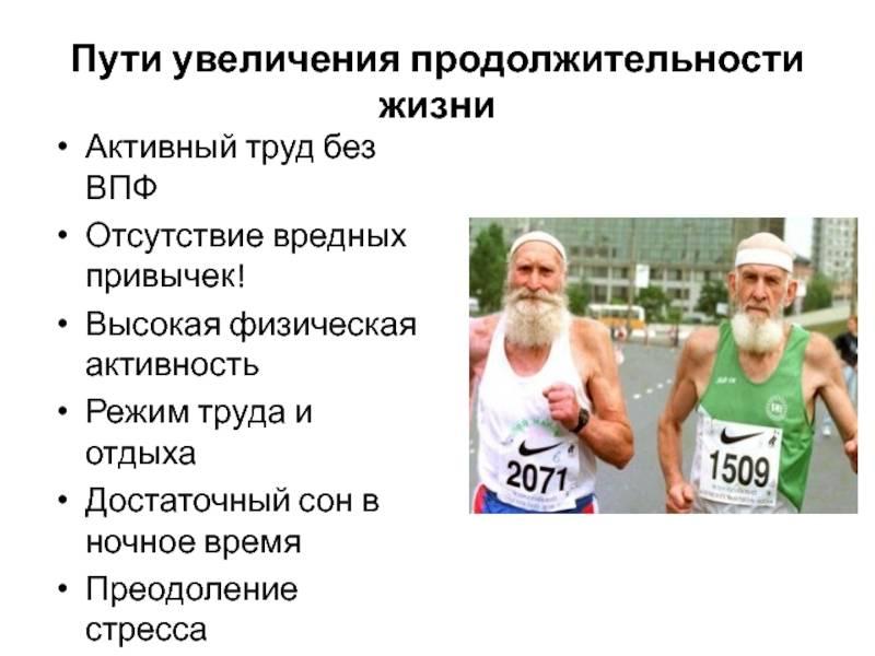 Как увеличить продолжительность жизни? что можно сделать уже сейчас? - hi-news.ru