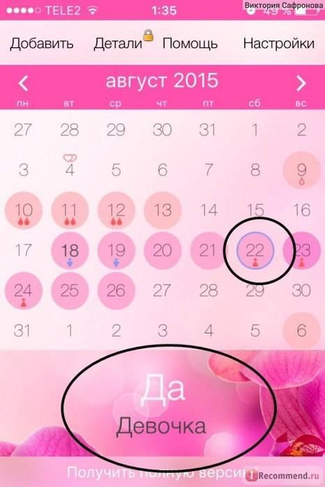 Как забеременеть быстрее: зачатие в кратчайший срок – clearblue