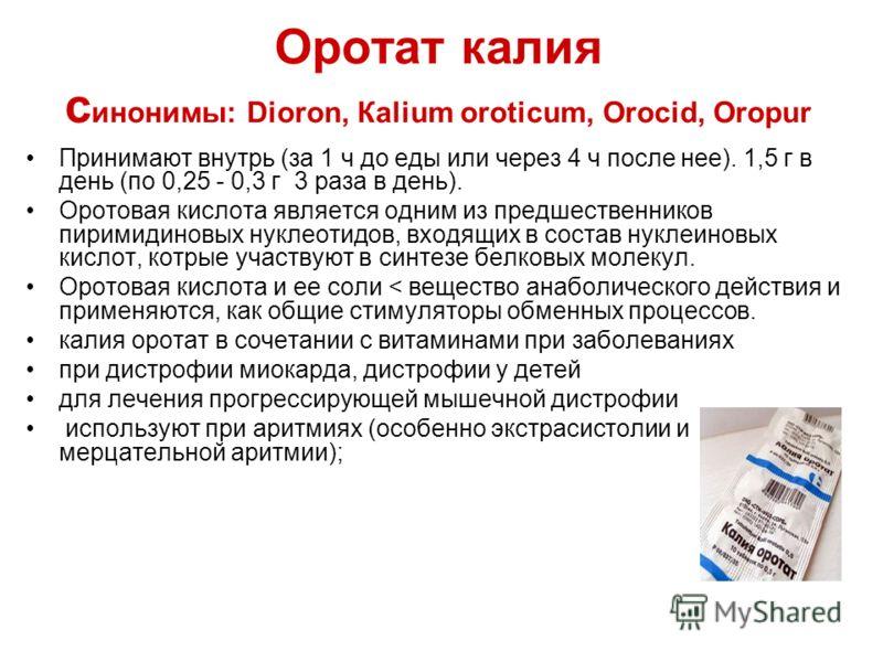 Калия оротат в бодибилдинге: показания к применению, польза и вред, отзывы учёных | promusculus.ru