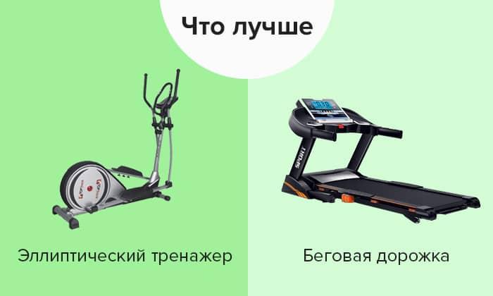 Что лучше: эллиптический тренажер или беговая дорожка: преимущества и разница
