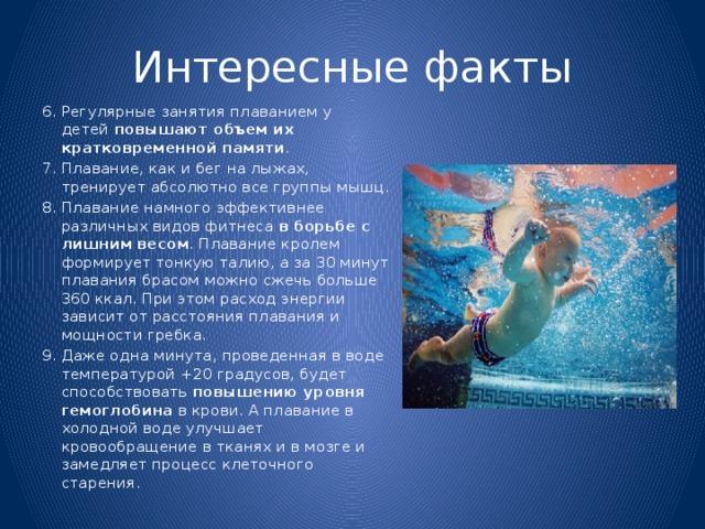 Чем полезно плавание в бассейне