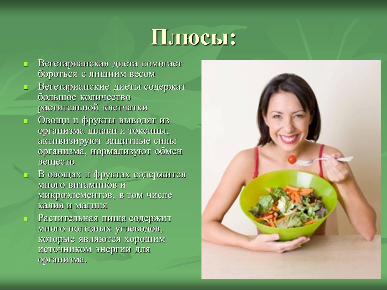 Плюсы и минусы вегетарианства, его польза и вред | волшебная eда.ру