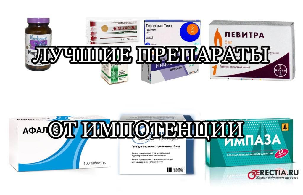 Лечение импотенции у мужчин: лучшие методы