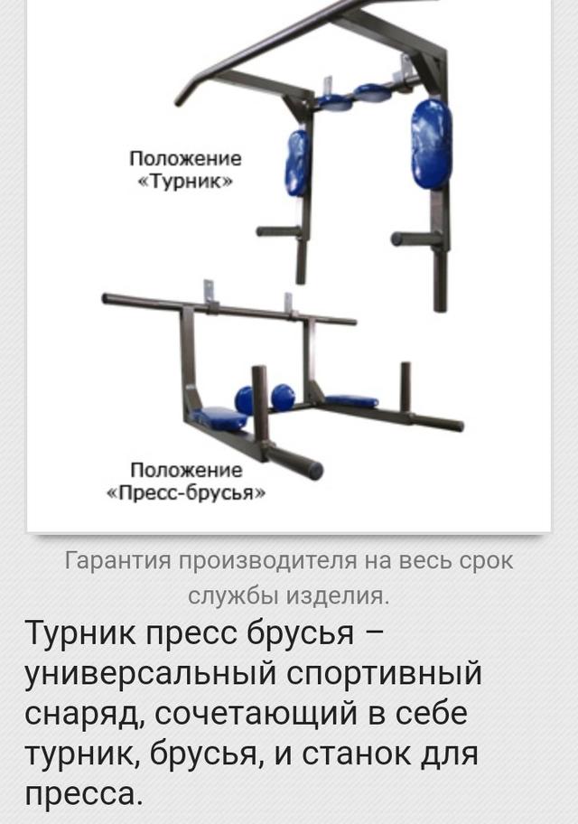 """Тренажер 3 в 1 """"настенный турник-пресс-брусья"""""""