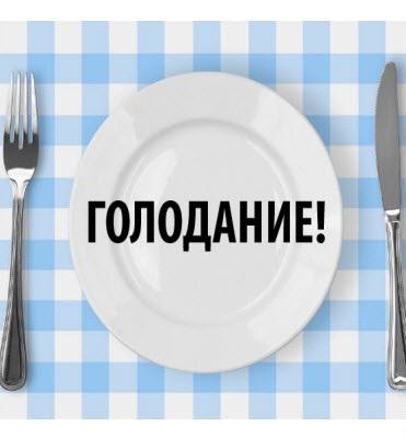 Недельное голодание: суть методики, преимущества и недостатки, противопоказания