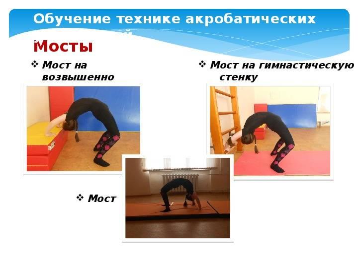 Как встать на мостик с нуля: упражнения + пошаговая инструкция