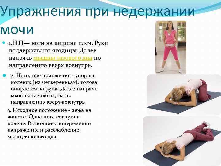Методика кегеля для укрепления мышц тазового дна