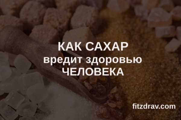 Вред сахара для организма человека. научные исследования | promusculus.ru