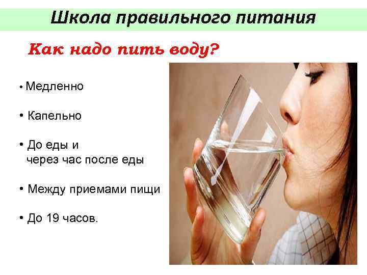 Через сколько после, до и во время еды можно пить воду: разбираемся с физиологией