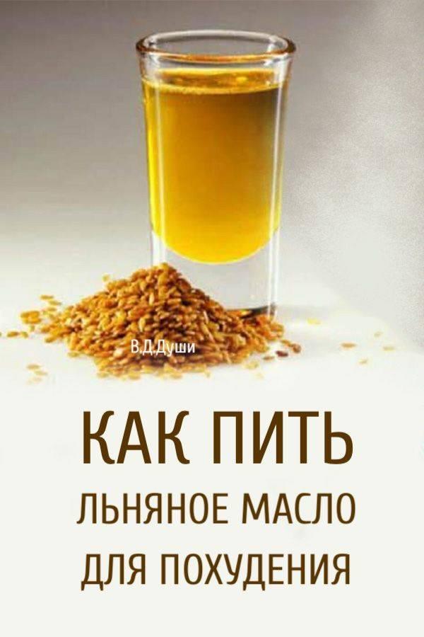 Льняное масло для похудения | nmedik.org