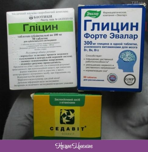 Глицин — сколько таблеток можно пить взрослому зараз и в сутки