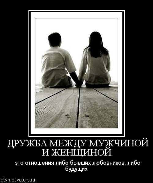 Дружба между мужчиной и женщиной - существует ли, мнение мужчин
