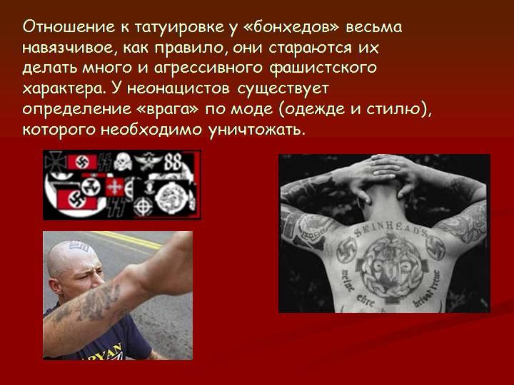 Сделать ли татуировки: плюсы, минусы, рекомендации
