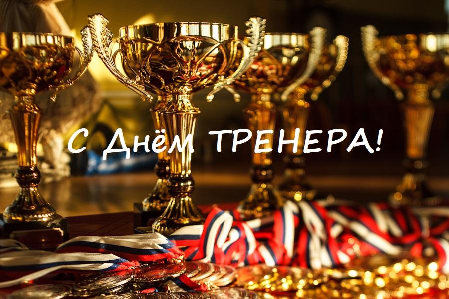 День тренера в 2020 году: какого числа празднуют, традиции в России