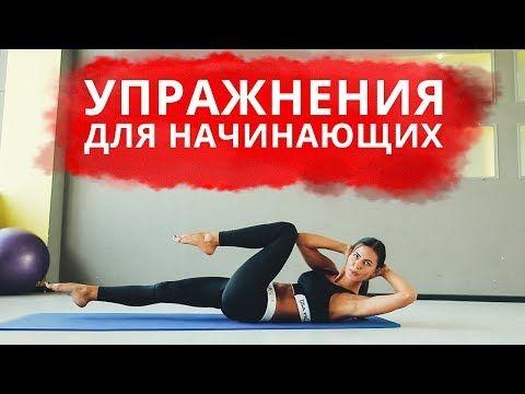 Система пилатес: классические (базовые) упражнения