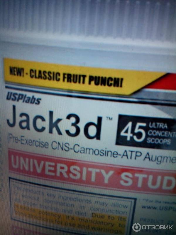 Комплекс jack3d от usplabs: состав, действие и отзывы