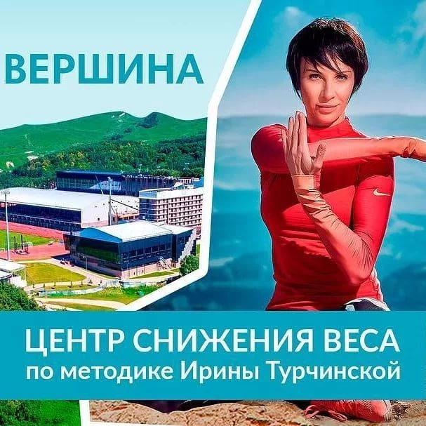 Ирина Турчинская - биография, личная жизнь, фото