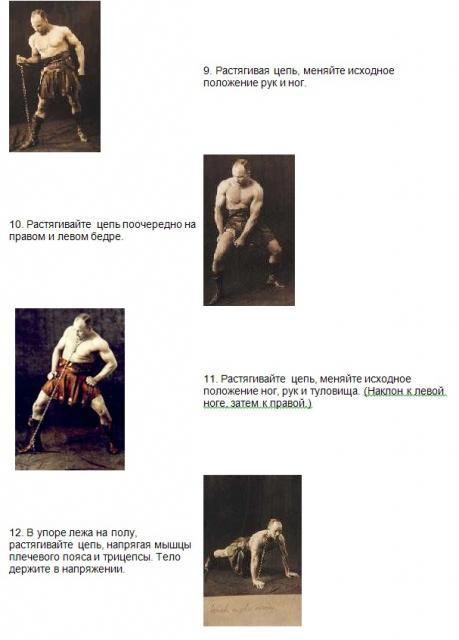 Изометрические упражнения - тренировки засса, самсона, броса ли в домашних условиях