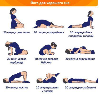 Зарядка перед сном для похудения — похудение