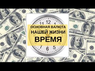 Время деньги, что означает эта фраза, имеет ли она смысл сегодня?