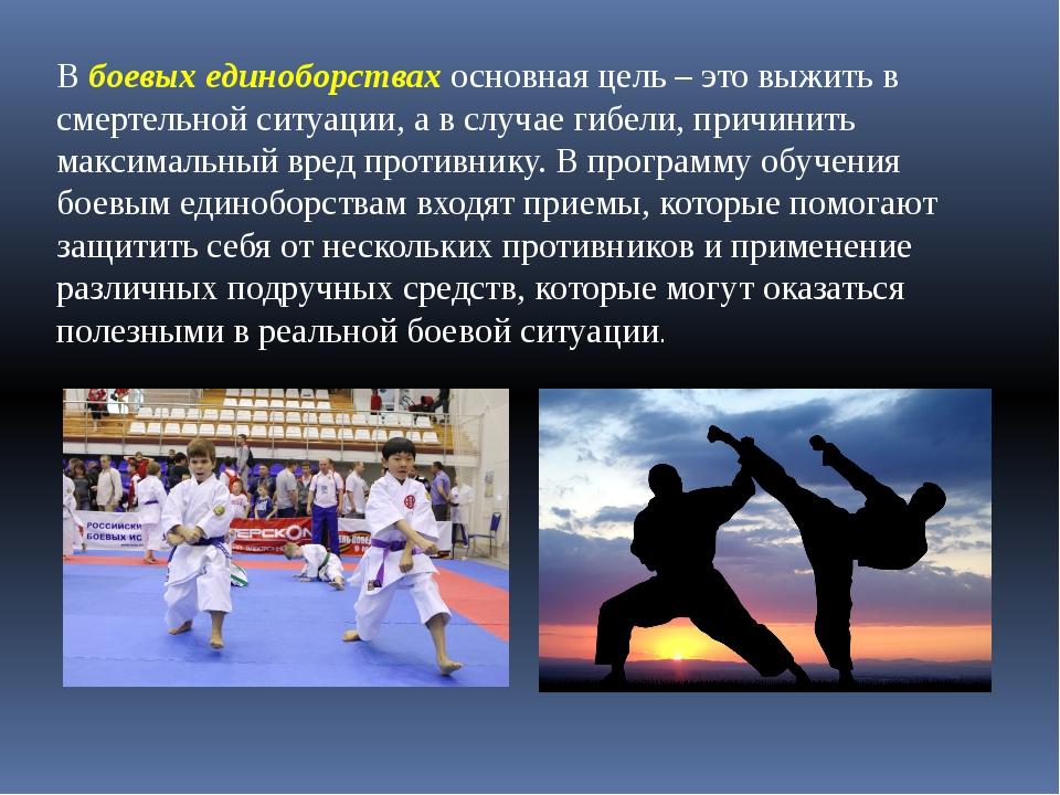 Боевые искусства — википедия. что такое боевые искусства