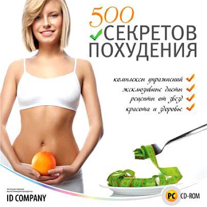 Как похудеть без диет: 5 секретов стройности