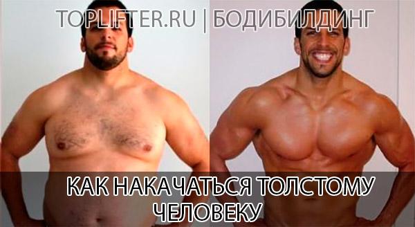 Как набрать мышечную массу тела худому парню: можно ли быстро поправиться и накачаться мужчине худощавого телосложения?