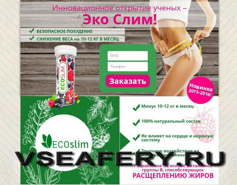 Eco slim (эко слим) — для похудения, инструкция и отзывы покупателей