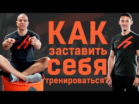 Как заставить себя заниматься спортом или фитнесом в домашних условиях каждый день / mama66.ru