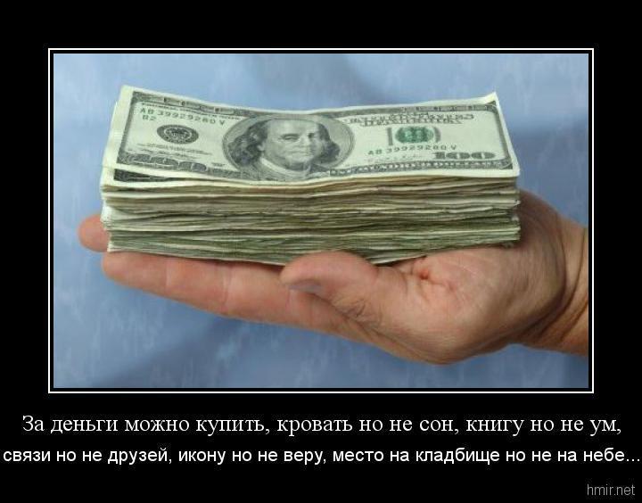 Любовь за деньги не купишь а так ли это шокирующая правда