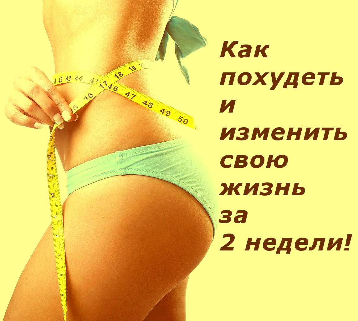 Как похудеть женщине в домашних условиях быстро и эффективно без диет?
