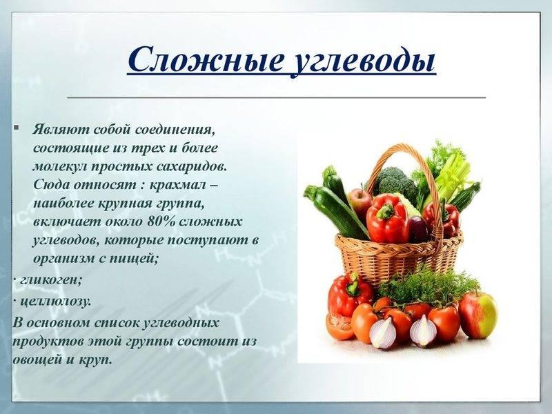 Углеводы: функции, классификация, продукты, строение, свойства, калорийность и норма в день