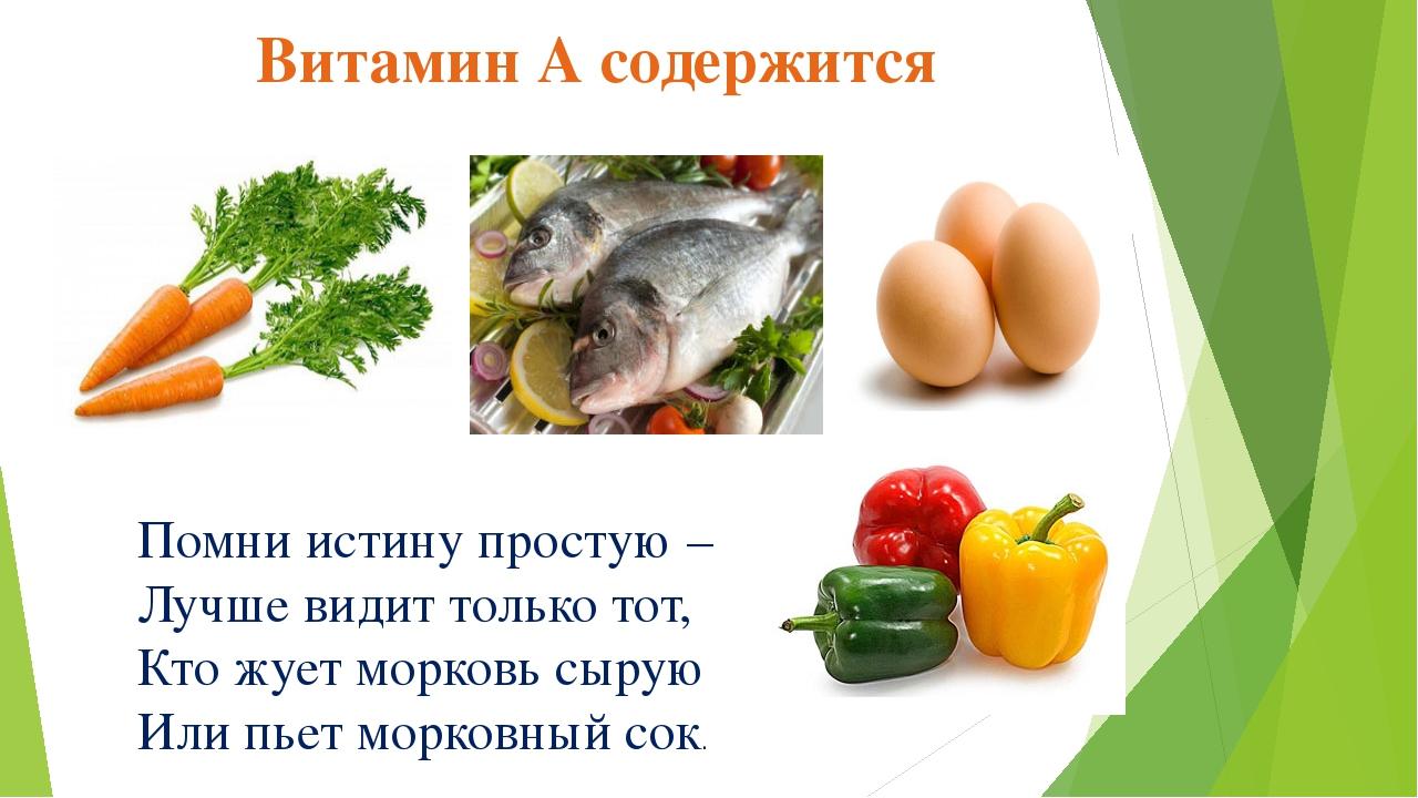 В каких продуктах содержится витамин а ретинол бета-каротин суточная норма необходимое количество в организме повышение усвояемости рацион питания