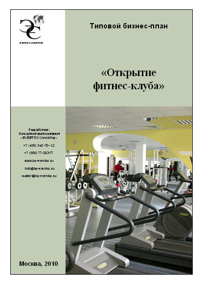 Как открыть спортивную группу, фитнес-клуб или тренажерный зал: пошаговая инструкция