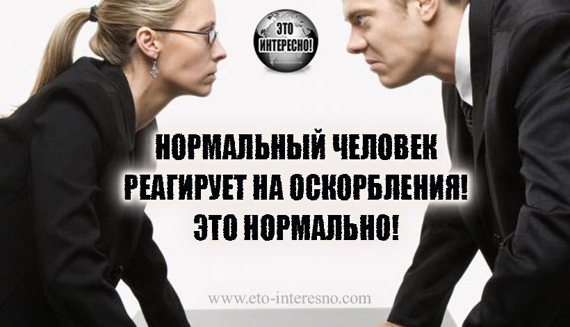 Как ответить на оскорбление смешно и с сарказмом: остроумные фразы - psychbook.ru